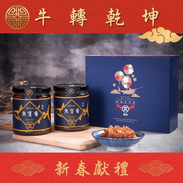 【牛轉乾坤】丸文魚寶醬禮盒(魚寶醬2入)魚鬆XO醬 1