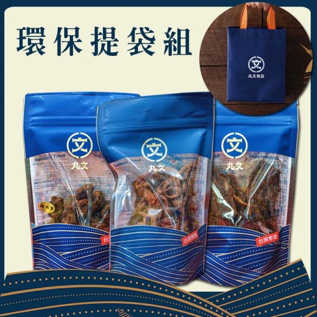 環保提袋組C 1