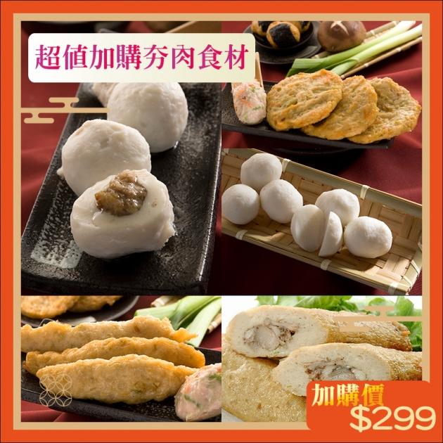 【中秋專區】超值加購夯肉食材$299 1