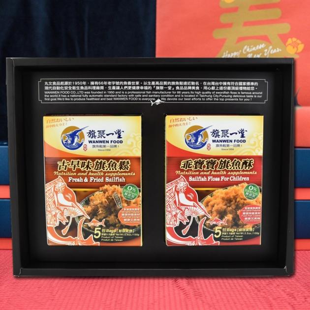 丸文寶貝魚鬆禮盒 1