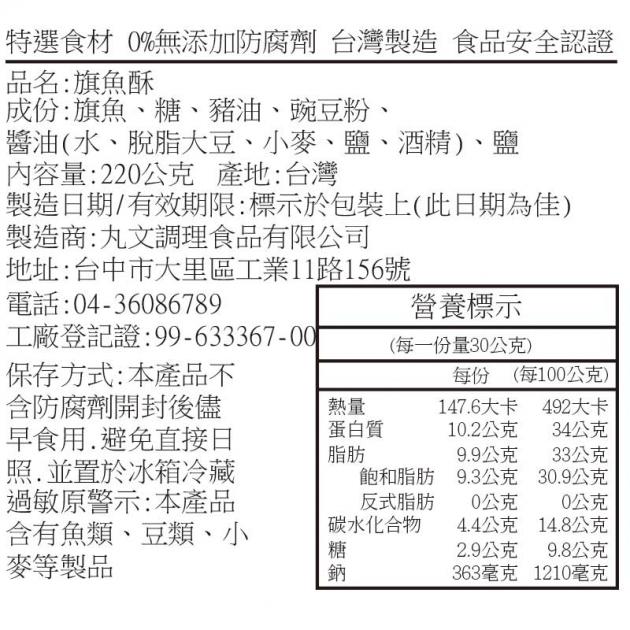 大白旗魚~寶寶旗魚酥220g 2