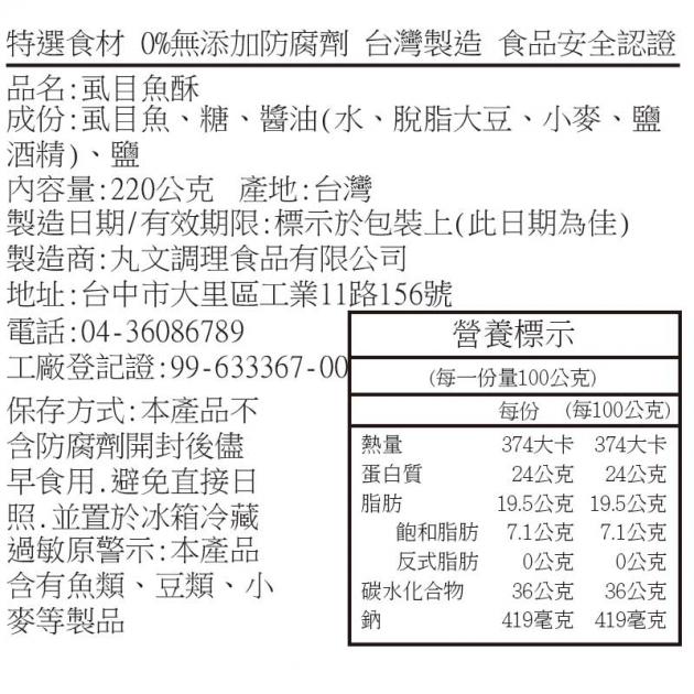寶寶虱目魚酥220g 2