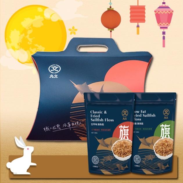 【中秋專區】一甲子魚鬆小禮盒(古早味魚鬆220g+銀養旗魚鬆200g) 1