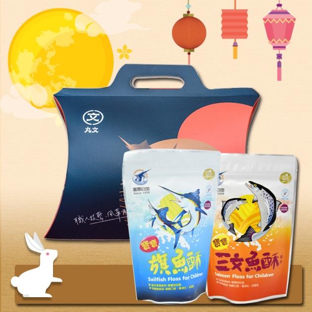 【中秋專區】寶寶魚酥小禮盒(旗魚酥220g+鮭魚酥220g) 1