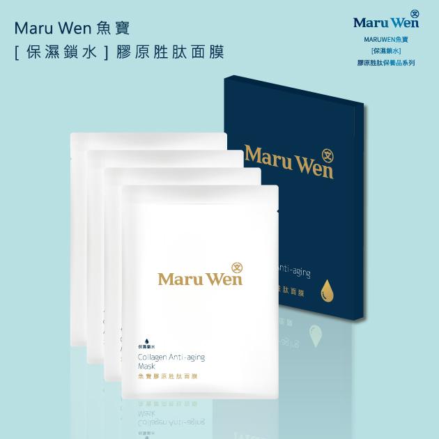 Maru Wen魚寶膠原胜肽面膜 1