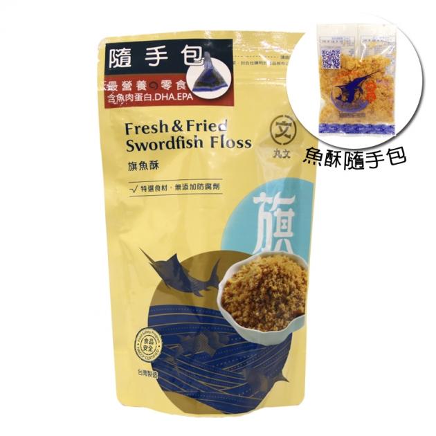 最營養的點心丸文旗魚酥一口滿足隨手包 綿密口感 入口即化 好消化 1