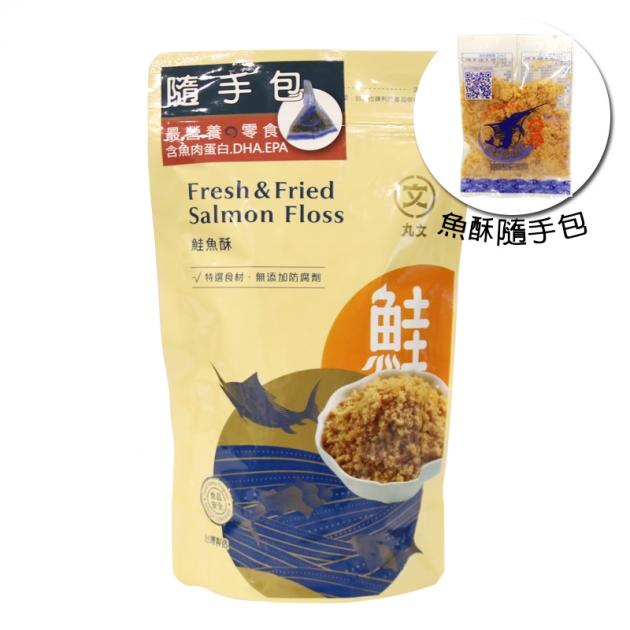 最營養的點心丸文鮭魚酥一口滿足隨手包 綿密口感 入口即化 好消化 1