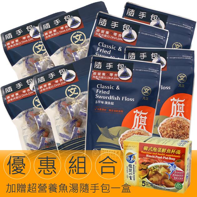 隨手包超值優惠組合(魚鬆球隨手包*4包+古早味魚鬆隨手包*4包)加贈一盒魚湯隨手包 1