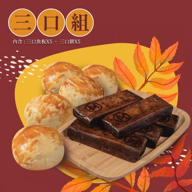 丸文三口組(三口厚切魚板*5+三口餅*5) 1
