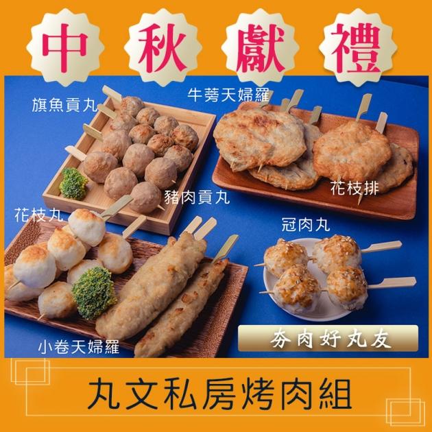 【中秋獻禮】夯肉好丸友丸文防疫在家烤肉組 1