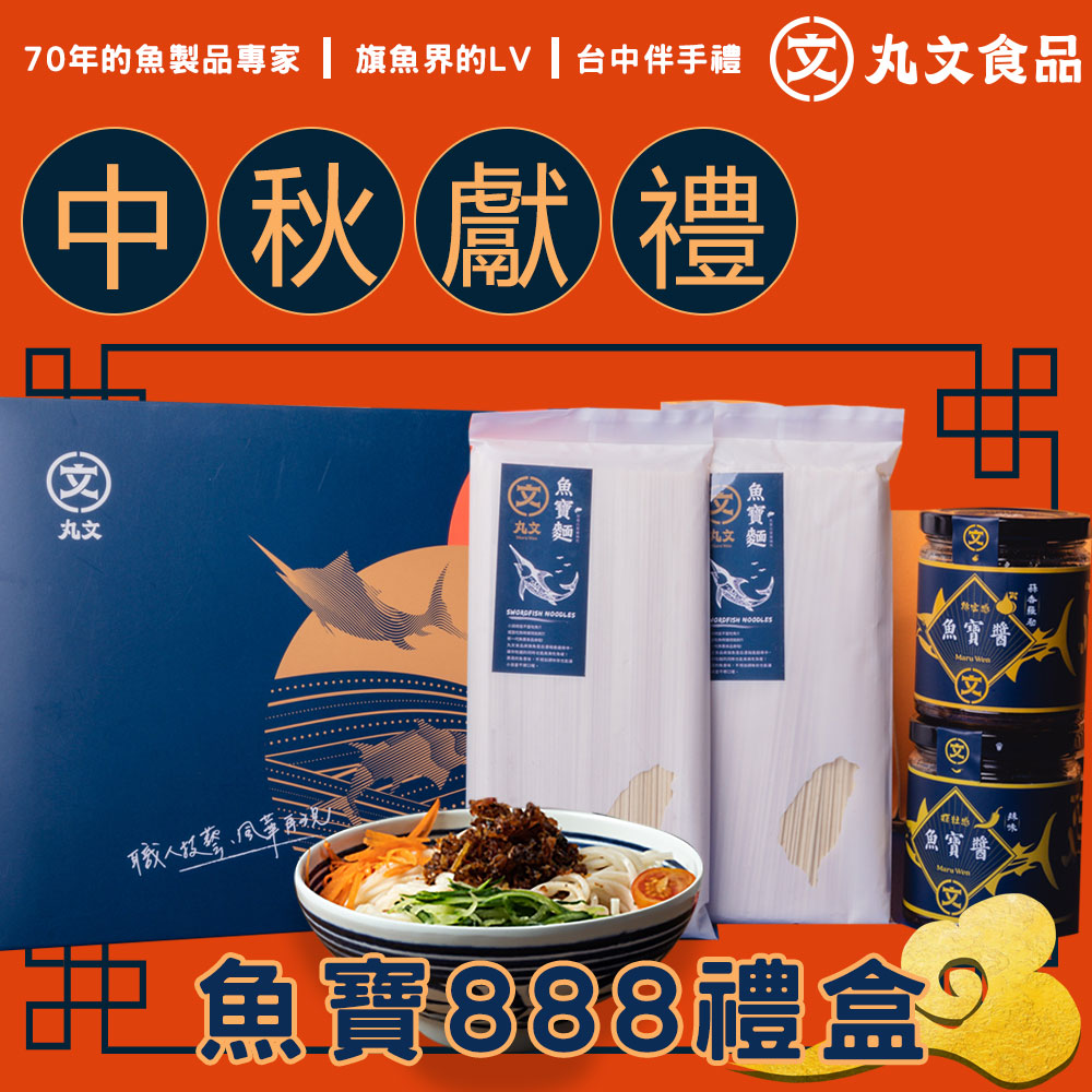 丸文魚寶888禮盒(蒜香+辣味)魚寶醬2罐+魚寶麵2包 1