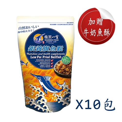 旗魚界的LV-低脂銀養旗魚鬆組 加送牛奶魚酥 1